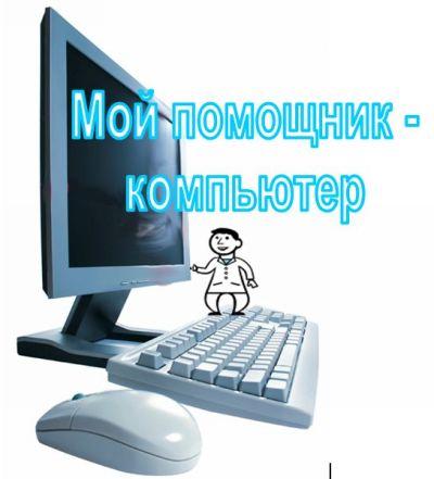 Мой помощник - компьютер